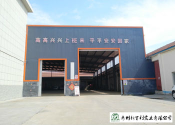 Qingzhou Xinbaili Industrial Co., Ltd.